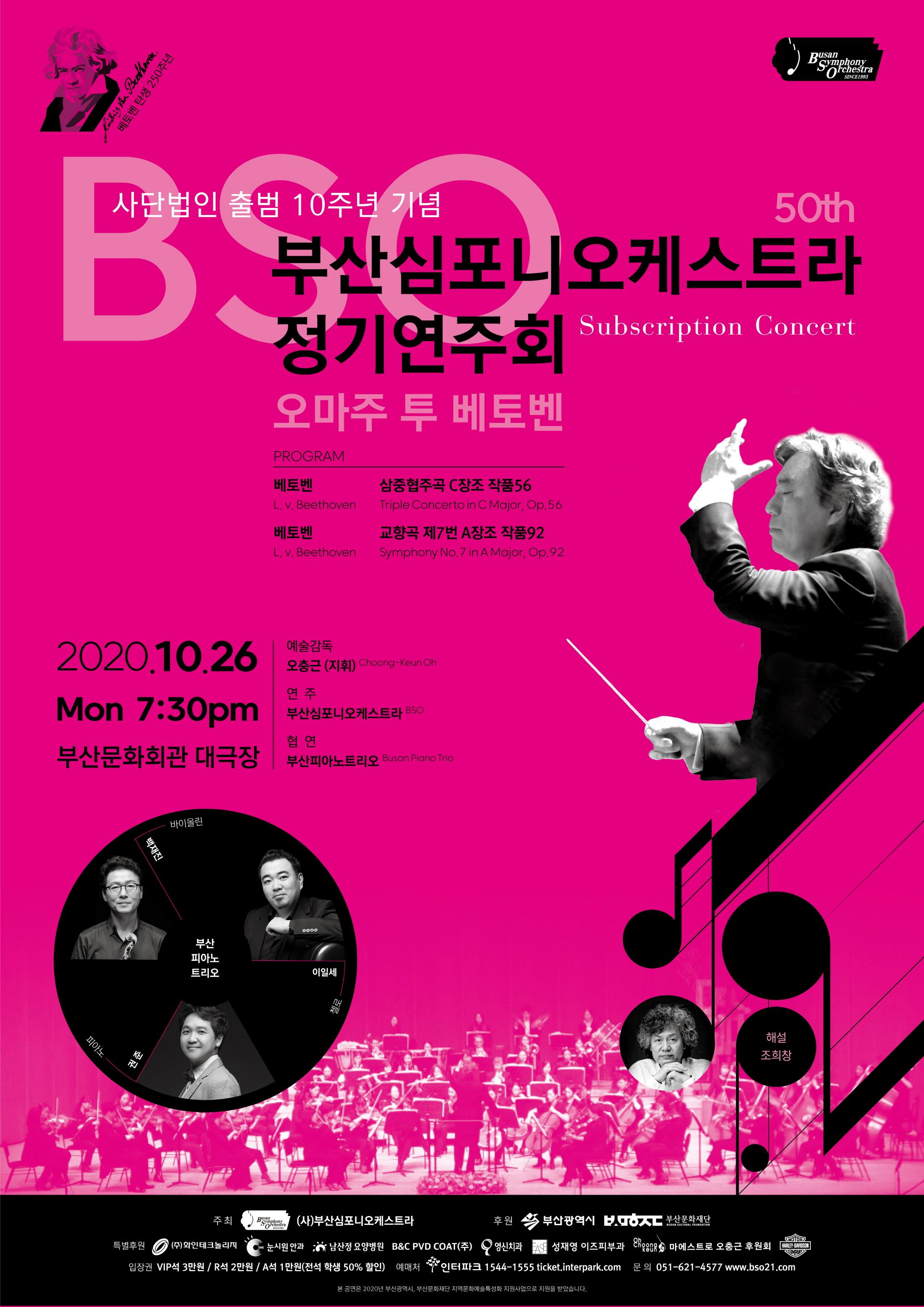 [최종]BSO_정기연주회-01_OL크기변환_.jpg