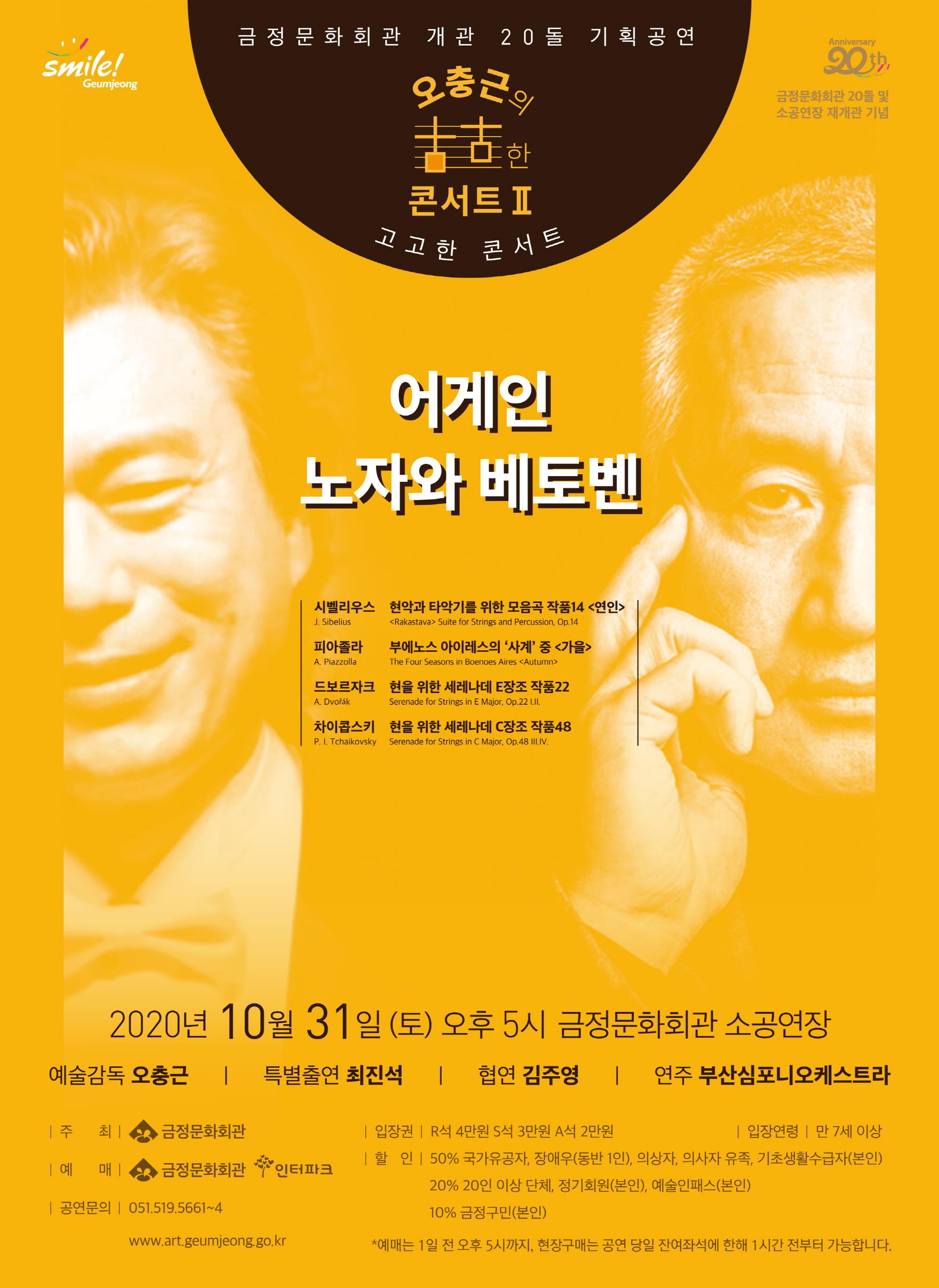 포스터-어게인노자와베토벤(8.20.)크기변환_.jpg