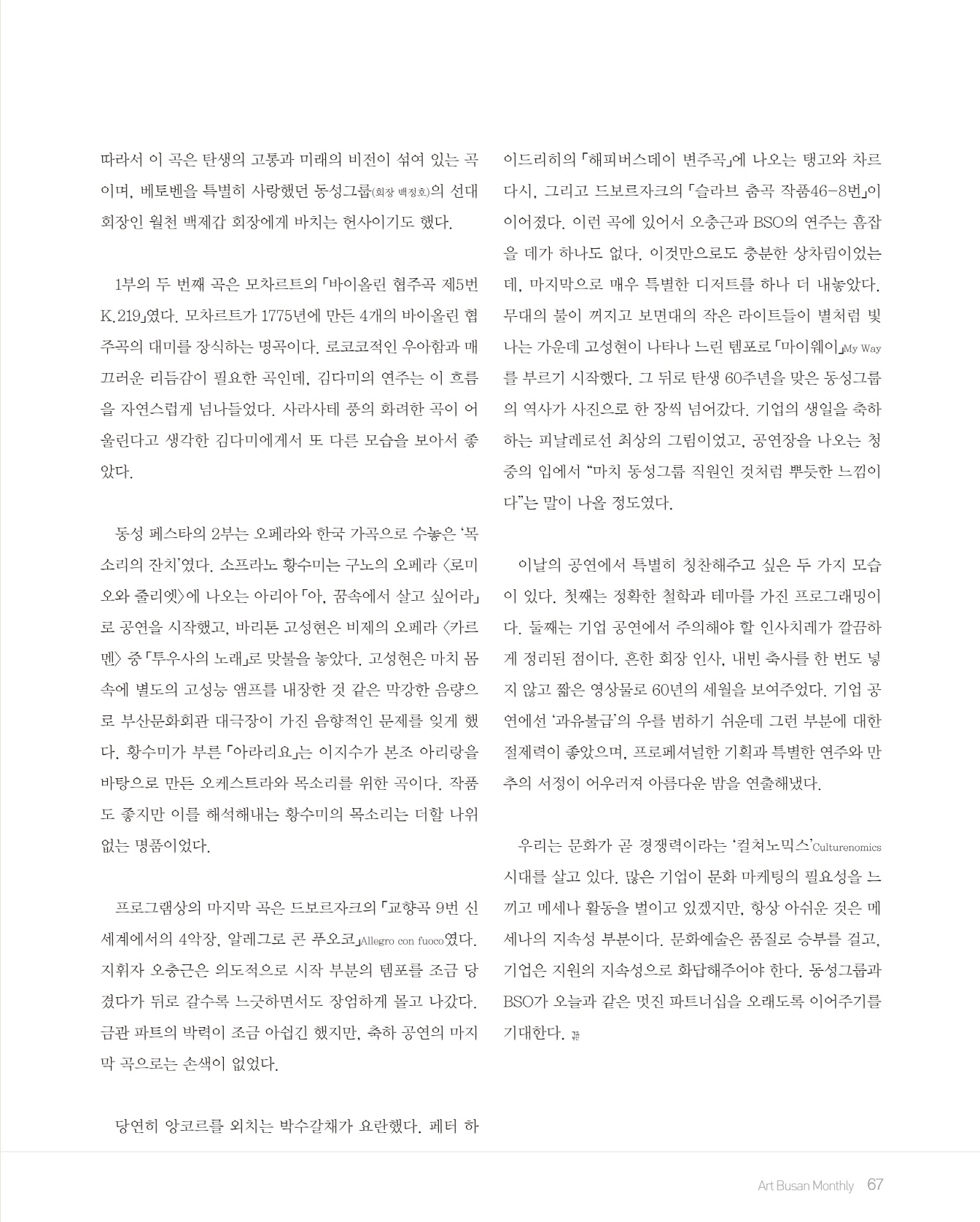 예술부산2크기변환_.jpg