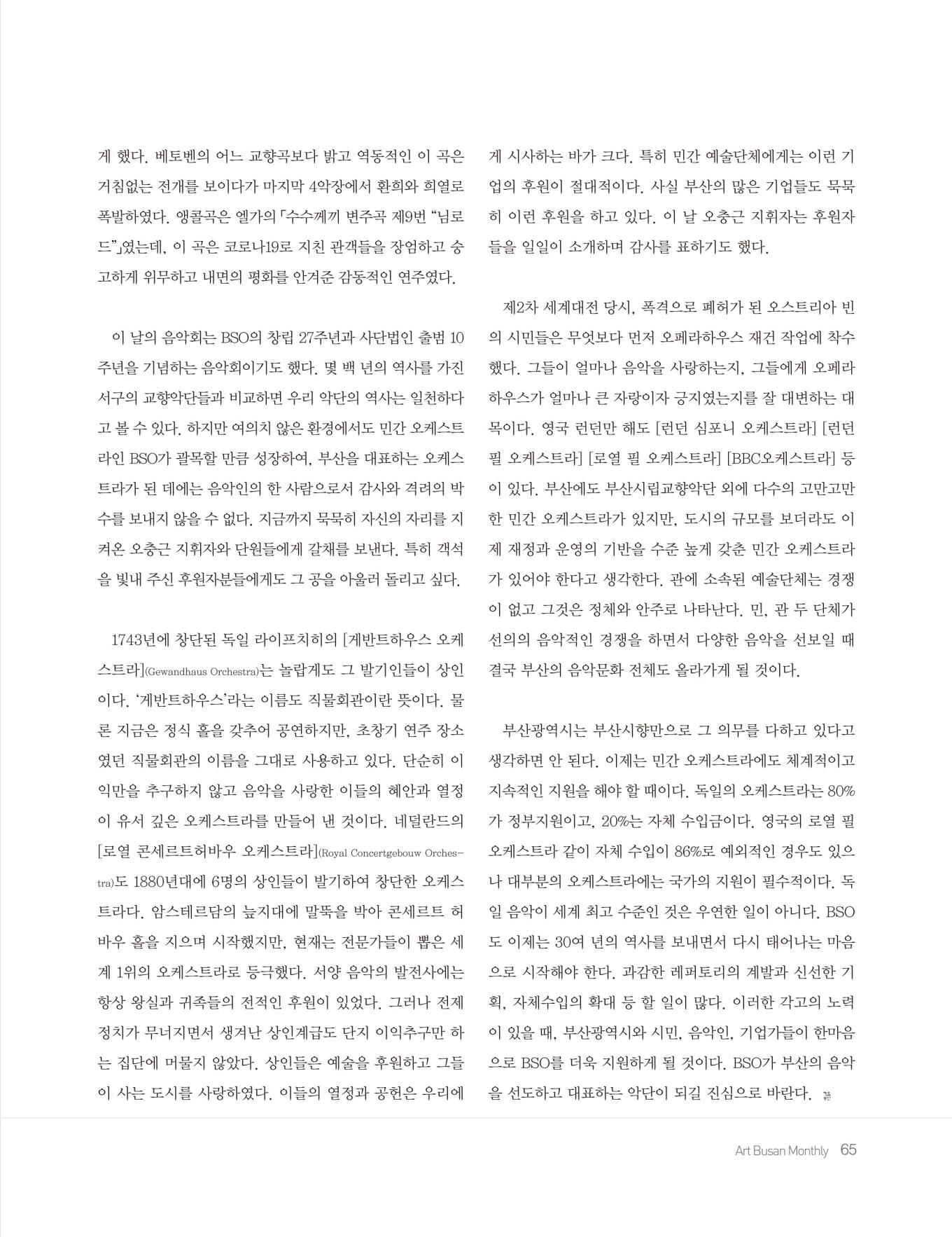 [크기변환]예술부산2.jpg
