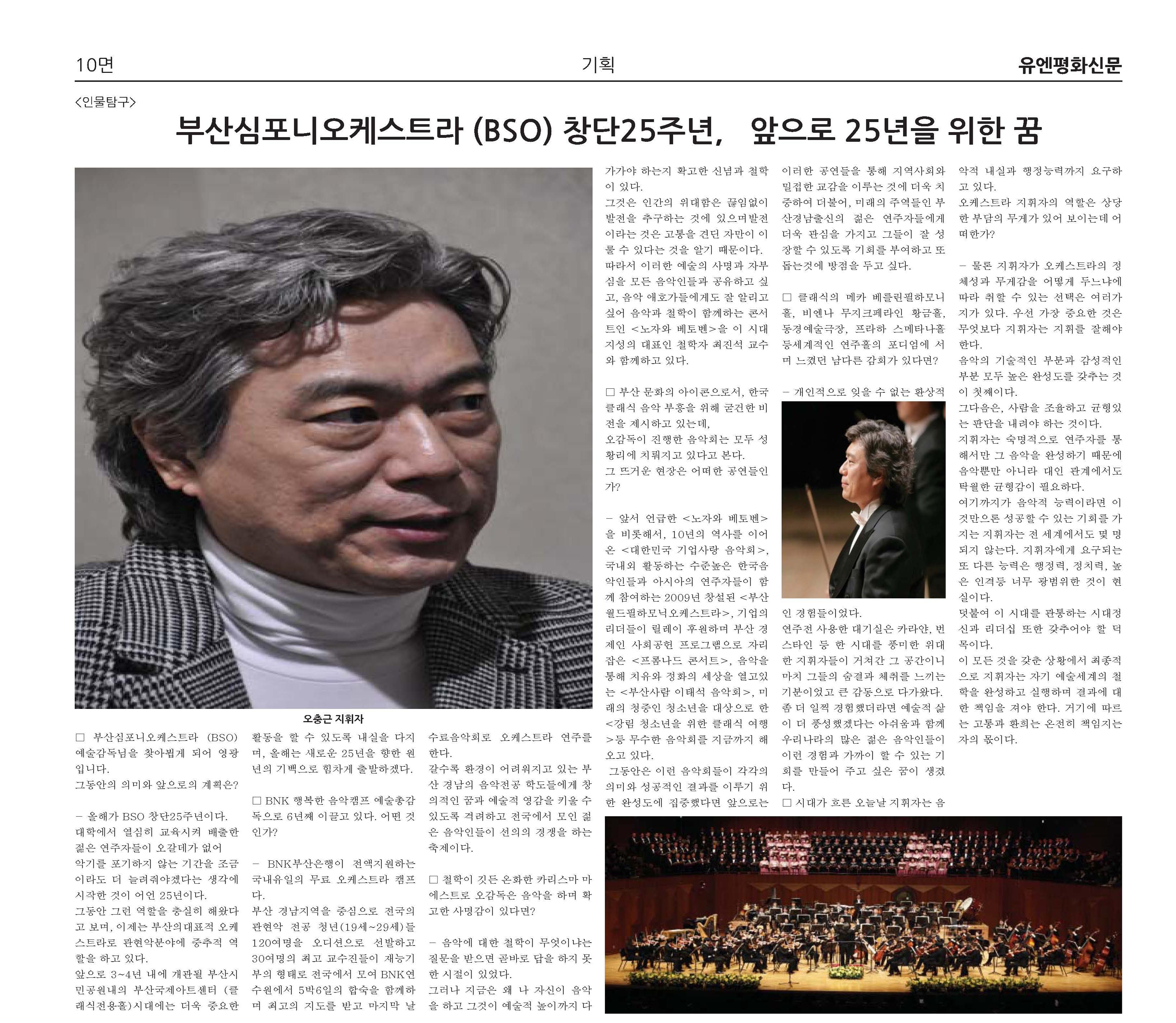 유엔평화신문01.21신신00.jpg