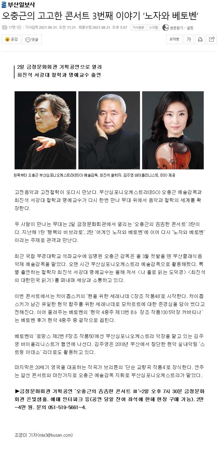 부산일보.jpg